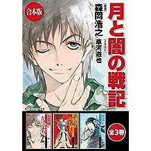 【合本版】月と闇の戦記 全3巻 (角川スニーカー文庫)