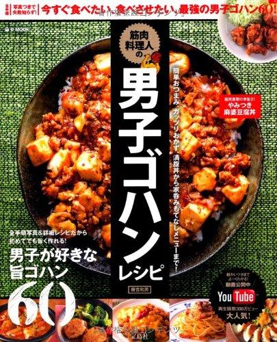 筋肉料理人の男子ゴハンレシピ (e-MOOK)