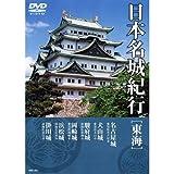 日本名城紀行 ( 東海 ) NSD-504 [DVD]