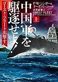 中国軍を駆逐せよ!  ゴースト・フリート出撃す(上) (二見文庫 ザ・ミステリ・コレクション)