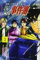 金田一少年の事件簿外伝 犯人たちの事件簿(2) (講談社コミックス)