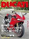 DUCATI Magazine(ドゥカティーマガジン) Vol.76 2015年8月号[雑誌]