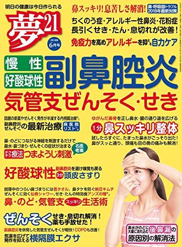 夢21 2018年 06月号 [雑誌] (WAKASA PUB)