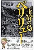 「玉砕の島 ペリリュー 生還兵34人の証言」販売ページヘ