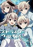 ストライクウィッチーズ オーロラの魔女(2) (角川コミックス・エース)