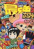 最強ジャンプ 2012年 02月号 [雑誌]