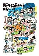 月刊佐藤純子 (ちくま文庫 さ 44-1)