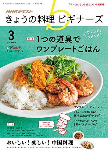 NHK きょうの料理 ビギナーズ 2017年 3月号 [雑誌] (NHKテキスト)の詳細を見る