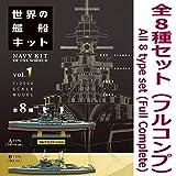 1/2000スケール 世界の艦船キット vol.1 [全8種セット(フルコンプ)]