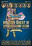 ドラゴンクエストXI 過ぎ去りし時を求めて 公式ガイドブック PlayStation(R)4版