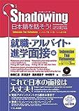 シャドーイング 日本語を話そう 就職・アルバイト・進学面接編 ―インドネシア語・タイ語・ベトナム語版