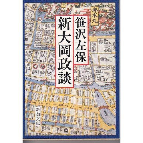 新大岡政談 (新潮文庫)