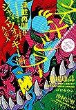ネメシス #21 [2015年4月9日発売] [雑誌] (シリウスコミックス)