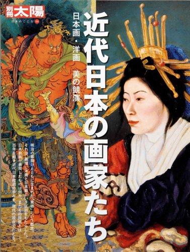 近代日本の画家たち―日本画・洋画美の競演 (別冊太陽 日本のこころ 154)の詳細を見る