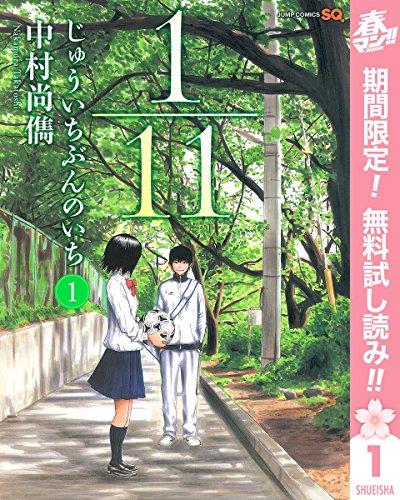 1/11 じゅういちぶんのいち【期間限定無料】 1 (ジャンプコミックスDIGITAL)