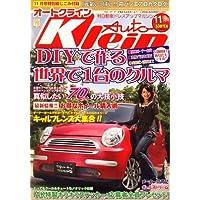 Auto Klein (オートクライン) 2006年 11月号 [雑誌]