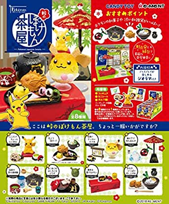 峠のぽけもん茶屋 フルコンプ8個入 食玩・ガム (ポケモン)
