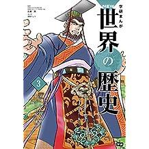 学研まんが NEW世界の歴史3 アジアの古代文明と東アジア世界の成立