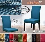 Subrtex 椅子カバー ジャガード生地 ストレッチ素材 フィット式 (4枚, 青い ジャガード)