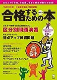 平成30年度日本語教育能力検定試験 合格するための本