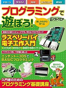 [日経ソフトウエア]のプログラミングで遊ぼう!(日経BP Next ICT選書)