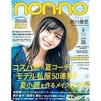 non・no(ノンノ) 2017年 09 月号 [雑誌]