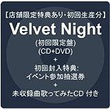 【店舗限定特典あり・初回生産分】Velvet Night(初回限定盤(CD+DVD) + 初回封入特典:イベント参加抽選券 + 未収録曲歌ってみたCD 付き