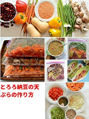 とろろ納豆の天ぷらの作り方