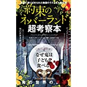 約束のネバーランド 超考察本 ([テキスト])