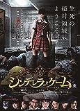 シンデレラゲーム[DVD]