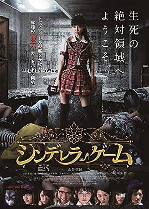 シンデレラゲーム [DVD]
