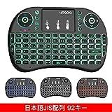 YAGALA ミニキーボード ワイヤレス 日本語 2.4G タッチパッド バックライト搭載 日本語配列 92キー HTPC/IPTV/Android TVボックス等対応 USBレシーバー 付き 接続簡単