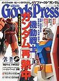 Goods Press (グッズプレス) 2009年 06月号 [雑誌]