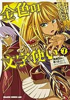 金色の文字使い-ワードマスター- 勇者四人に巻き込まれたユニークチート 第07巻