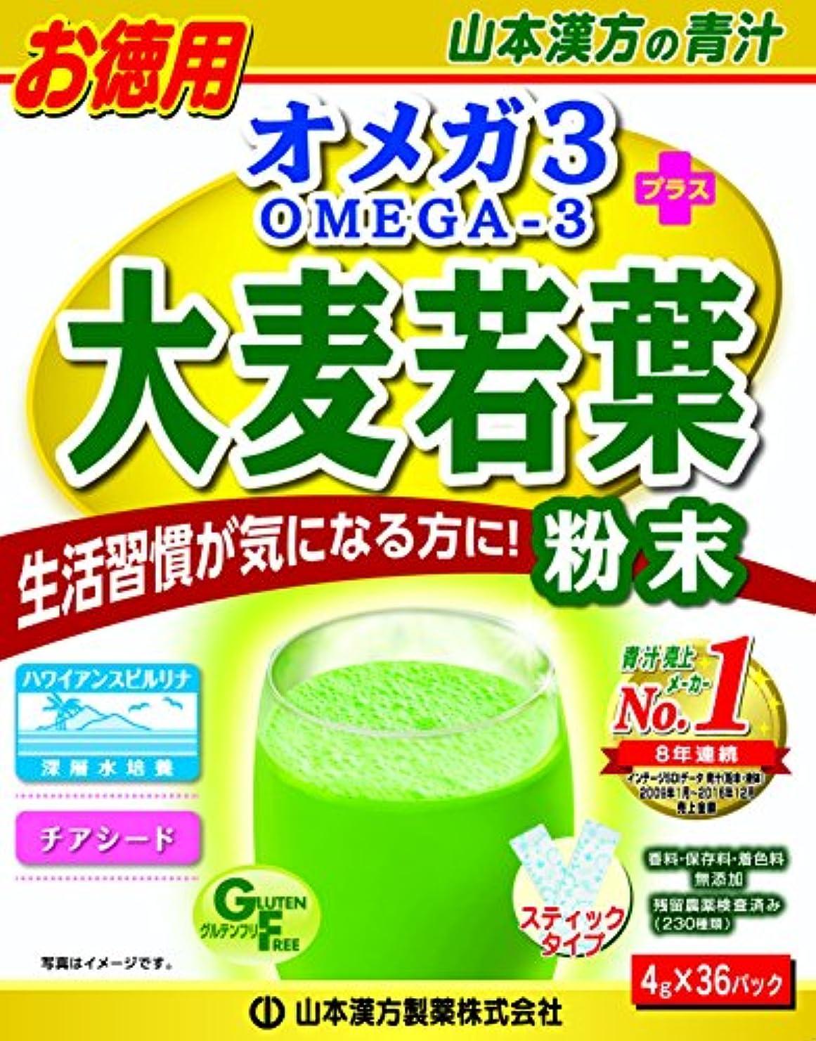 手のひら作成者ジャンクション山本漢方製薬 オメガ3+大麦若葉粉末 4gx36包