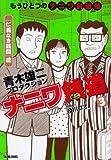 ナニワ銭道 3(仁義なき銭闘篇)―もうひとつのナニワ金融道 (トクマコミックス)