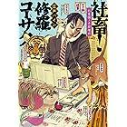 社畜! 修羅コーサク(2) (ヤンマガKCスペシャル)