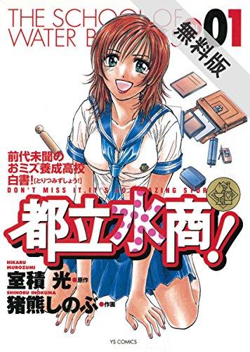 都立水商!(1)【期間限定 無料お試し版】 (ヤングサンデーコミックス)