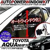 パワーウインドウオート化ユニット トヨタA用 オートウインドウユニット/パワーウィンドウスイッチ