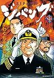 ジパング(20) (モーニングコミックス)