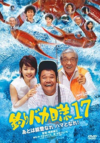 釣りバカ日誌 17 [DVD]の詳細を見る