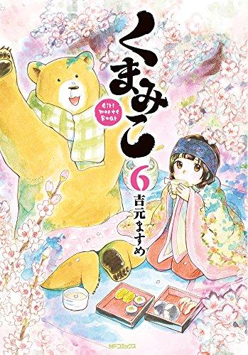 くまみこ (6) (MFコミックス フラッパーシリーズ)の詳細を見る