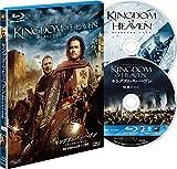 キングダム・オブ・ヘブン(ディレクターズ・カット) 製作10周年記念版(2枚組) [Blu-ray]