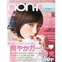 non・no(ノンノ) 2014年 10月号 [雑誌]