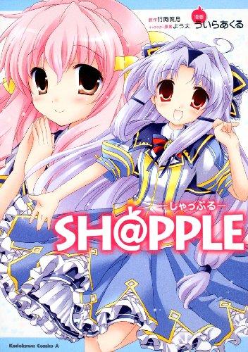 SH@PPLE  ―しゃっぷる― (角川コミックス・エース 236-2)の詳細を見る