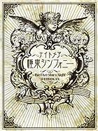 極東シンフォニー~the Five Stars Night~@BUDOKAN [DVD](在庫あり。)