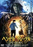 ヘンゼル&グレーテル 呪いの森の魔女[DVD]