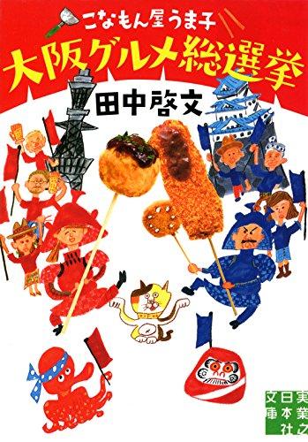 こなもん屋うま子 大阪グルメ総選挙 (実業之日本社文庫)の詳細を見る