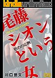 尾藤シオンという女 3 慰めの応酬 月光と聖獣のバカラ
