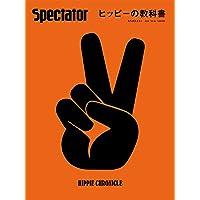スペクテイター〈44号〉 ヒッピーの教科書